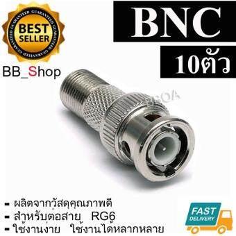 หัว BNC สำหรับต่อสาย RG6 กล้องวงจรปิด 10ตัว (สีเงิน)