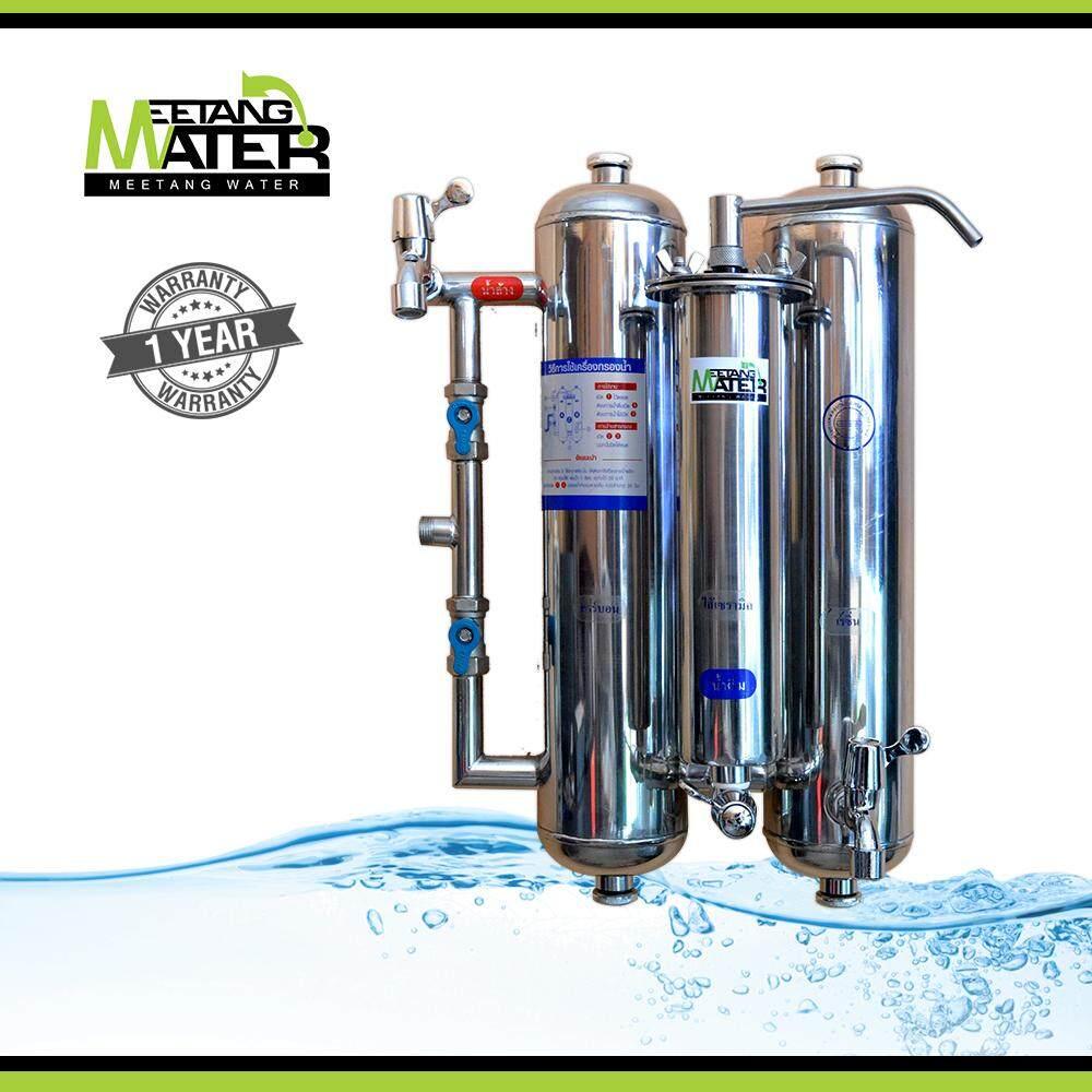 Meetang Water เครื่องกรองน้ำ 3 ท่อ สแตนเลส เกรดดี ไม่เป็นสนิม พร้อมสารกรองครบชุด By Meetang Water.