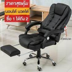 เก้าอี้สำนักงาน เก้าอี้พักผ่อน เก้าอี้นวด Furniture Office chair HM26 Paris store