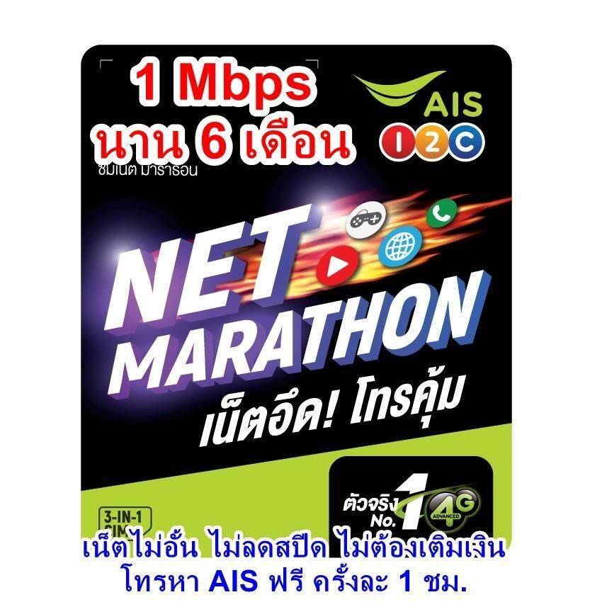 ส่วนลด Ais Net Marathon ซิมเน็ตมาราธอน เล่นเน็ตไม่อั้น 1Mbps นาน 6เดือน ไม่ต้องเติมเงินเพิ่ม จำนวน 1 ซิมการ์ด Ais 12Call ใน กรุงเทพมหานคร
