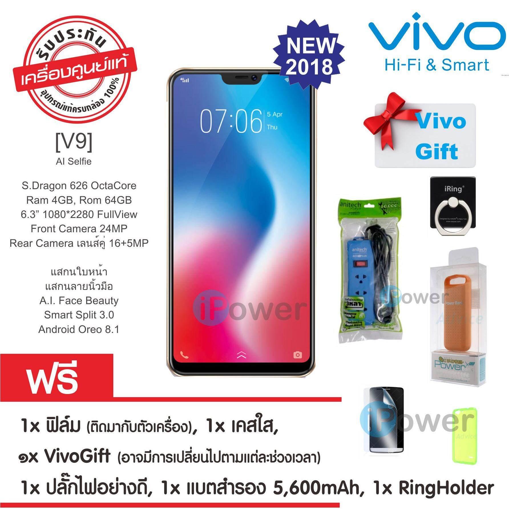 Vivo V9 Gold จอ 6 3นิ้ว เครื่องใหม่ เครื่องแท้ รับประกันศูนย์ แถมฟรีฟิล์มกันกระแทก เคสใส Vivo Gift อาจมีการเปลี่ยนแปลงไปตามแต่ละช่วงเวลา ปลั๊กไฟอย่างดี แบตสำรอง 5600 Mah Ring Holder แหวนติดโทรศัพท์ ถูก