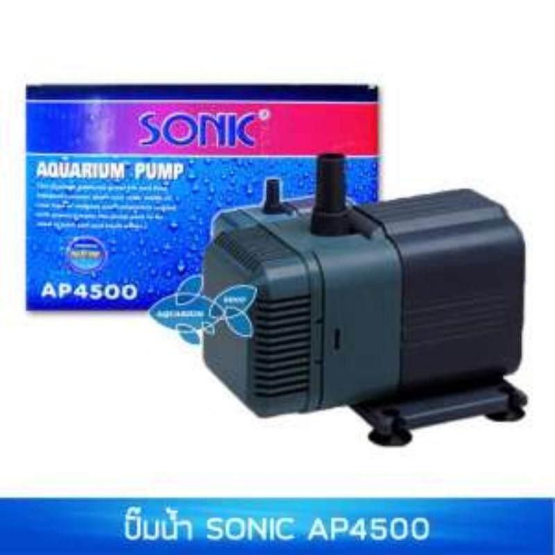 ปั๊มน้ำ SONIC AP4500 ปั๊มแช่น้ำ เหมาะกับน้ำพุ บ่อกรอง น้ำตก