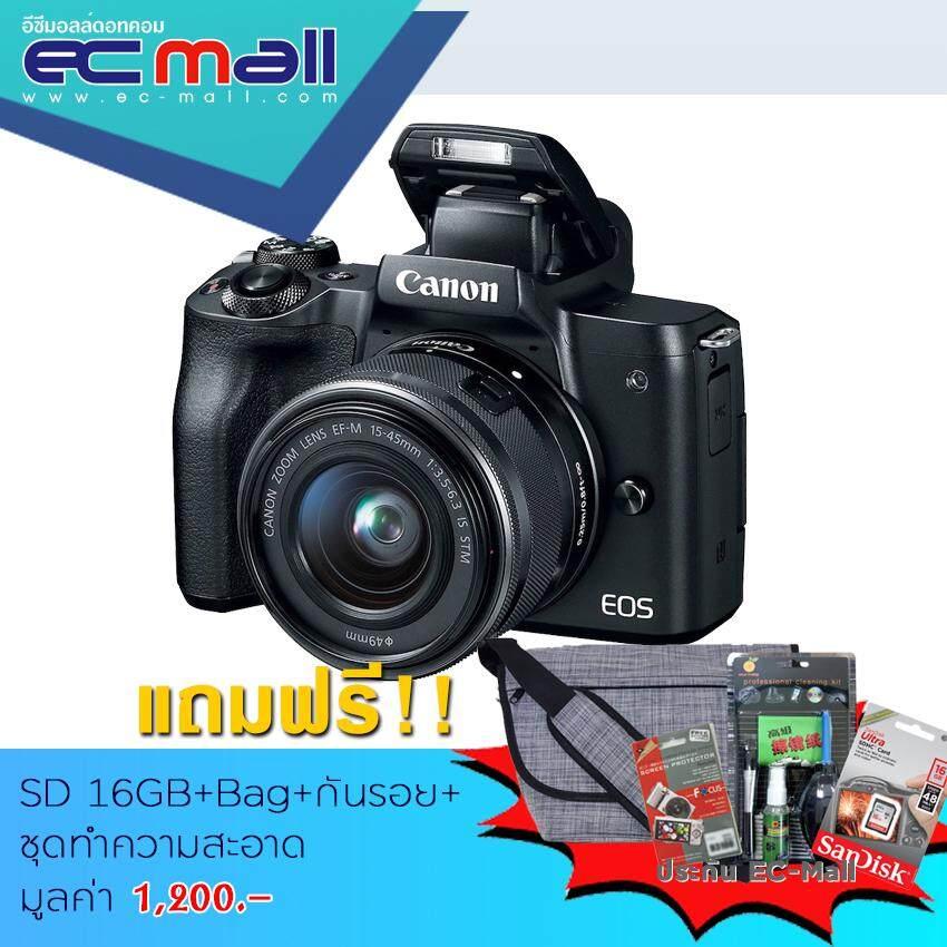 Canon Eos M50 Kit Lens 15-45mm(ประกันร้าน Ec-Mall ฟรี Sd 32gb+ฟิล์มกันรอย+ชุดทำความสะอาด+กระเป๋า By Ec-Mall.