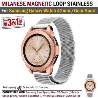 ซื้อ 3 ฟรี 1 สาย นาฬิกา Milanese Loop สำหรับ Samsung Galaxy Watch 42mm /  Gear Sport / Gear S2 Classic - สายนาฬิกา Quick Release Strap Replacement  for