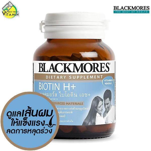 Blackmores Biotin H+ [60 เม็ด] ดูแลสุขภาพเส้นผม ดูแลผมให้แข็งแรง สลวย เงางาม ลดอาการหลุดร่วง By Bestpricevitamin.