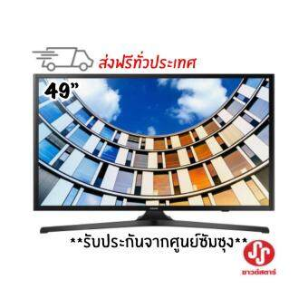 Samsung FHD Connected TV 49 นิ้ว รุ่น UA49M5100