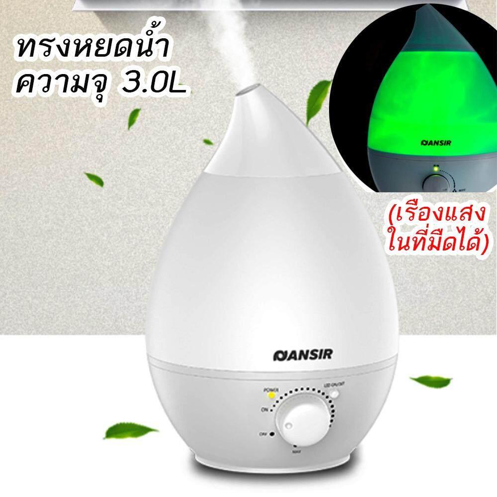 ความคิดเห็น Hot Item Humidifier Aromatheraphy เครื่องทำละอองน้ำ เครื่องพ่นควัน เพิ่มความชื่นในอากาศ รุ่น 3L ทรงหยดน้ำ