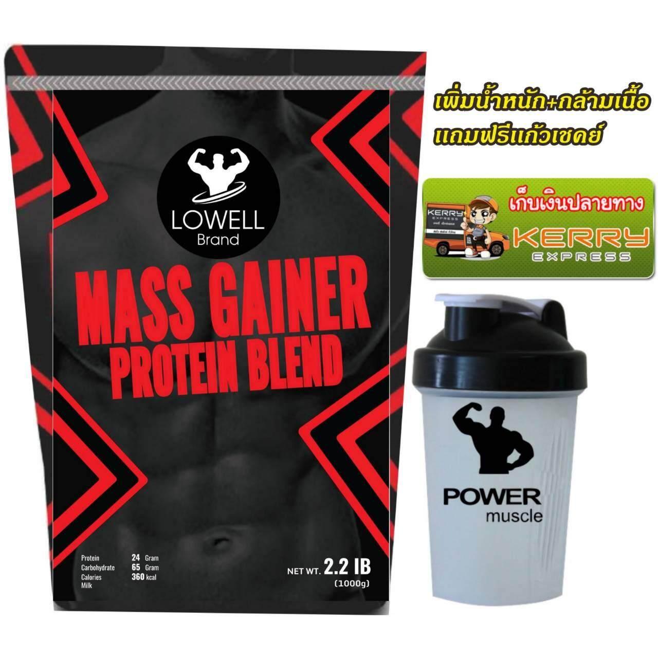 เวย์โปรตีน เพิ่มน้ำหนัก กล้ามเนื้อ เเถมเเก้วเชคย์ เก็บเงินปลายทาง รสช็อคโกเเลต By Lowell.