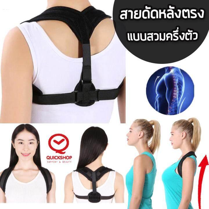 ส่งฟรีKerry!! เข็มขัดพยุงหลัง เสื้อหลังตรง (ขนาดใต้รอบอก28-44นิ้ว) เสื้อพยุงหลัง-ไหล่-บ่า เนื้อผ้าระบายอากาศ เสื้อดัดหลังตรง เสื้อพยุงหลังตรง สามารถช่วยแก้ปัญหาการปวดกล้ามเนื้อซึ่งเกิดมาจากสรีระที่ไม
