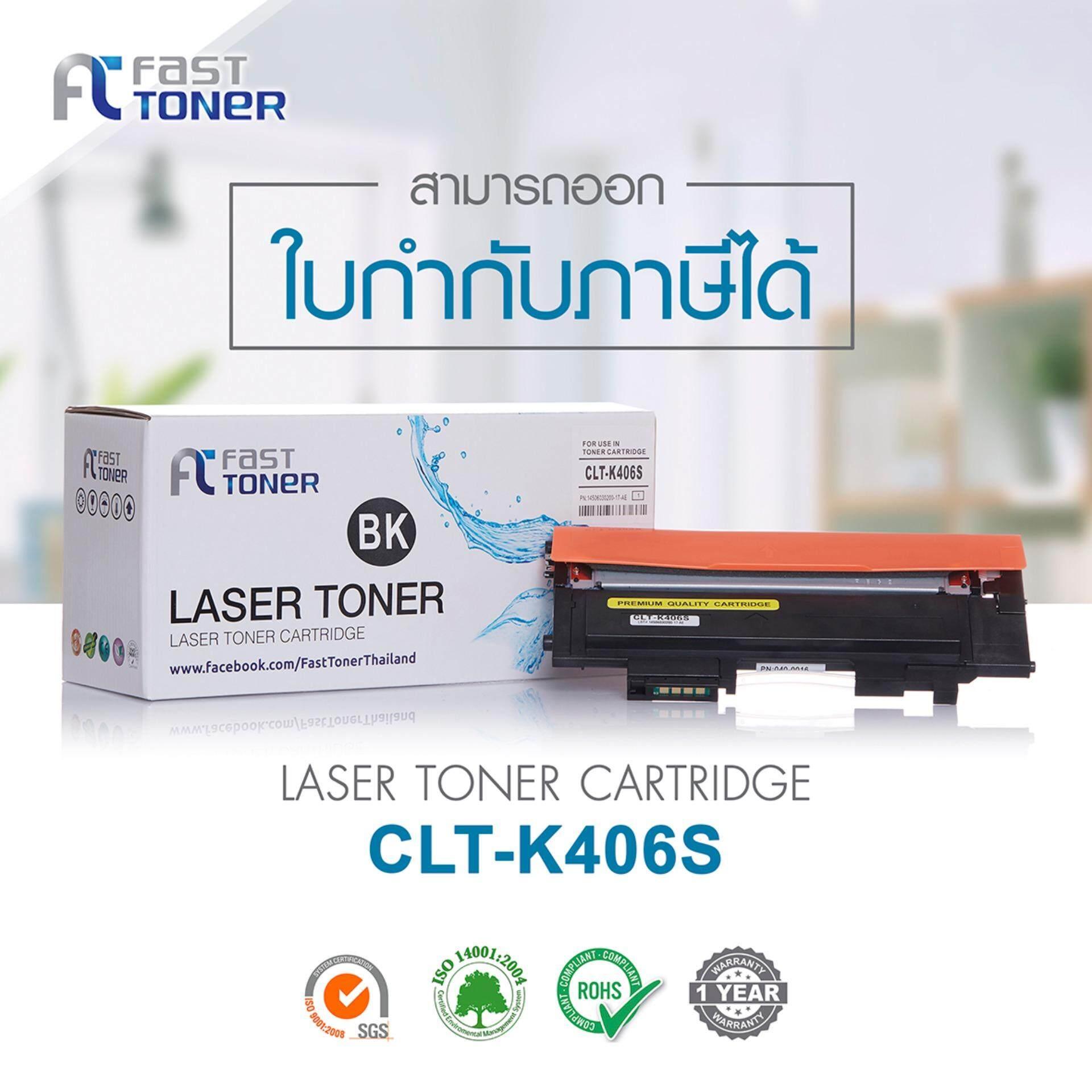 Fast Toner ตลับหมึกเทียบเท่า Samsung Color Laser CLX-3305FN (CLT-K406S) สีดำ