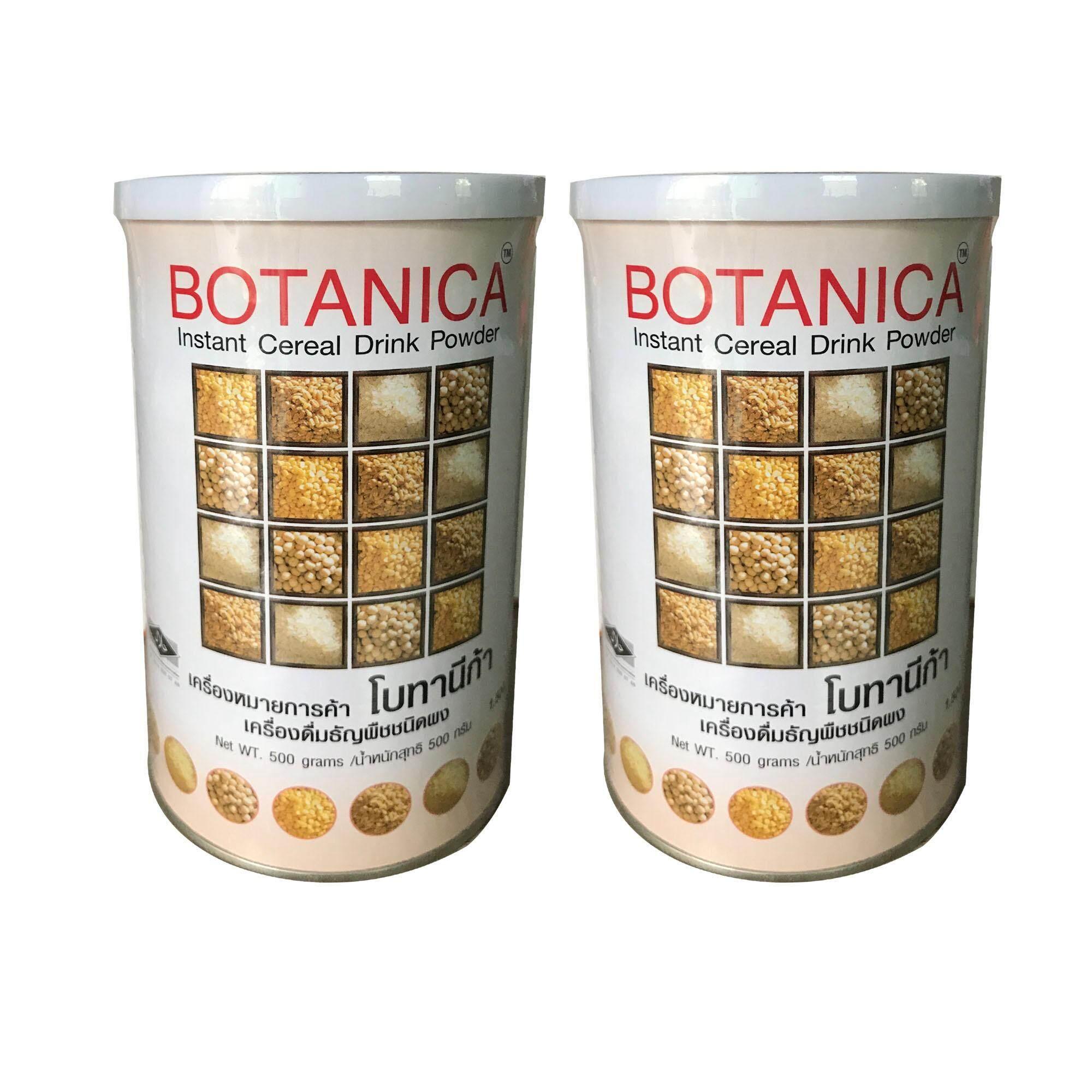 ราคา Botanica Collection โบทานีก้า สกัดจากธัญพืช 500กรัม X 2กระปุก เป็นต้นฉบับ