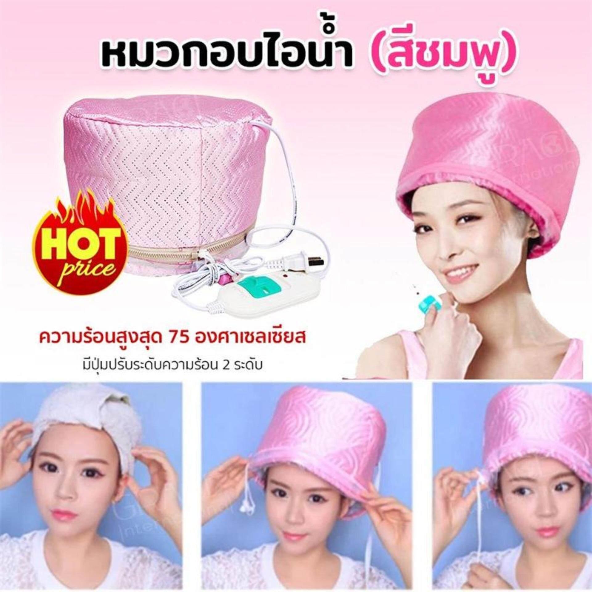 หมวกอบไอน้ำ สีชมพู หมวกอบไอน้ำระบบไฟฟ้า หมวกอบไอน้ำที่บ้าน By Vip.