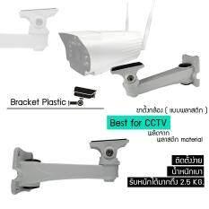 ขาตั้งกล้องวงจรปิดพลาสติก Plastic Wall Ceiling Mount Stand Bracket for CCTV Security IP Camera