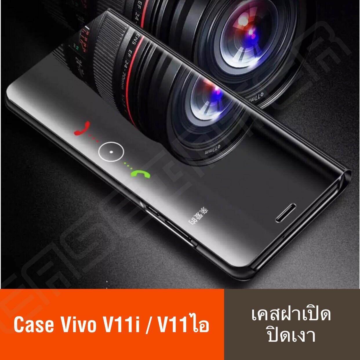 พร้อมส่งทันที เคสเปิดปิดเงา สำหรับรุ่น Vivo V11i / Vivo V11ไอ เคสวีโว่ วี11ไอ Smart Case เคสวีโว่ เคสกระจก เคสฝาเปิดปิดเงา สมาร์ทเคส เคสตั้งได้ Vivo V11i Sleep Flip Mirror Leather Case With Stand Holder เคสมือถือ เคสโทรศัพท์ รับประกันความพอใจ