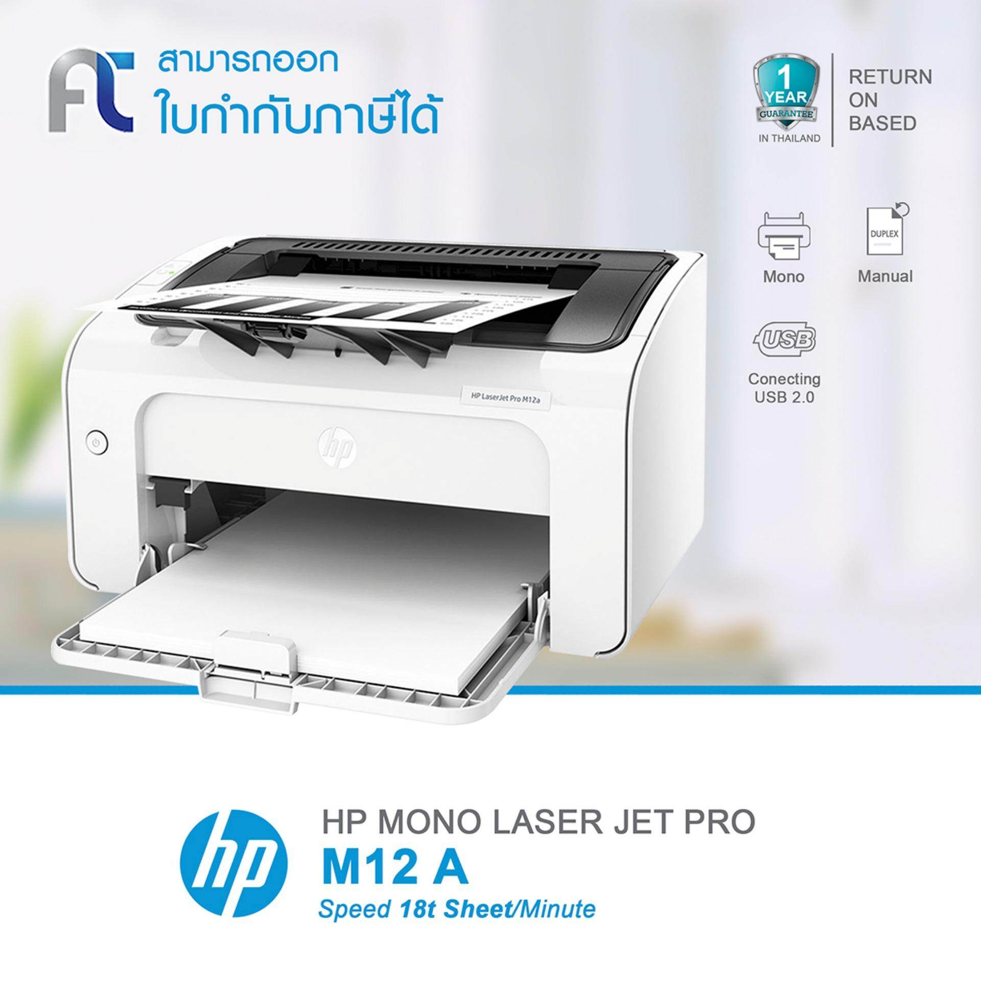ขาย 1 Year Warranty Hp Laserjet Pro M12A Printer T0L45A ใหม่