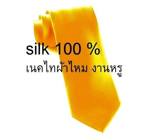 เนคไทผ้าไหมแท้ 100 % เรียบหรูใส่ได้ทุกโอกาส ++ไม่อึดอัด++- By Without Shop.