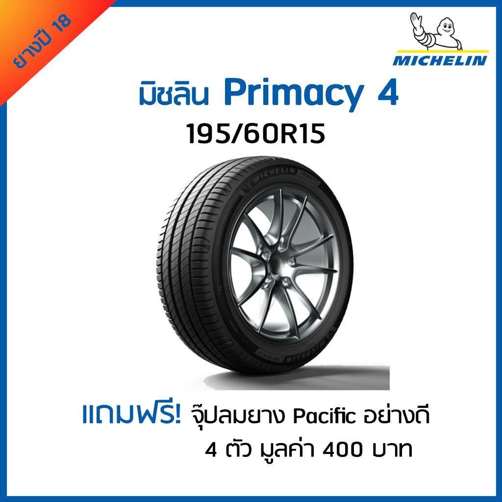 พัทลุง ยางรถยนต์ Michelin มิชลิน ขนาด 195/60R15 รุ่น Primacy4 (ฟรีจุ๊ปยางPacific)