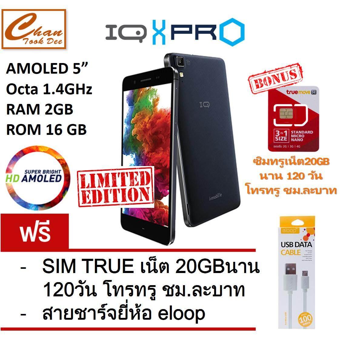 "i-mobile IQ X PRO จอ AMOLED 5"" คมชัด OCTA 1.4GHz   ROM 16 GB / RAM 2GB ฟรี สายชาร์จยี่ห้อ eloop + ซิมทรูเน็ต20GB  นาน 120 วัน โทรทรู ชม.ละบาท"