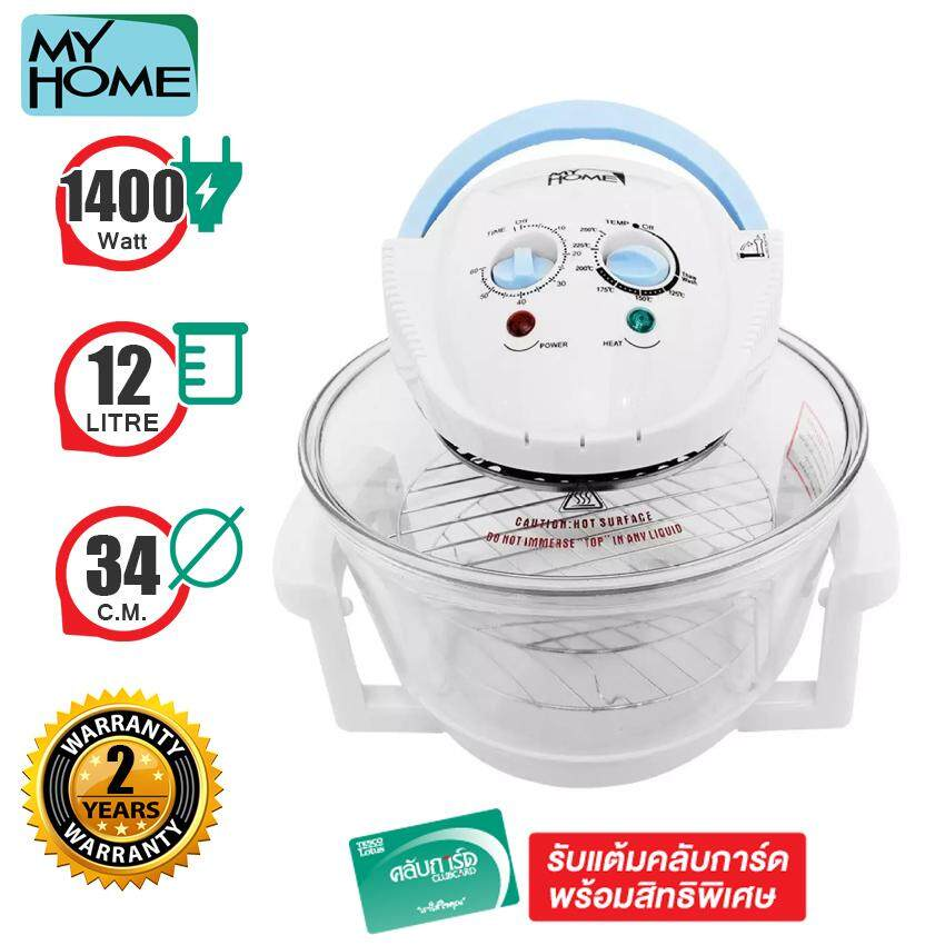My Home Convection Oven 1200 W รุ่น Ht-A12 (white)
