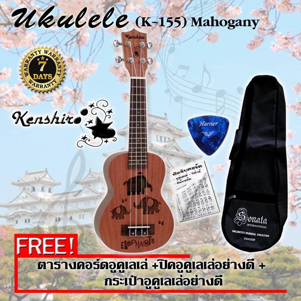 ทบทวน Kenshiro Ukulele Mahogany อูคูเลเล่ ยูคู่ 21 นิ้ว รุ่น K 155 พร้อมกระเป๋า Kenshiro