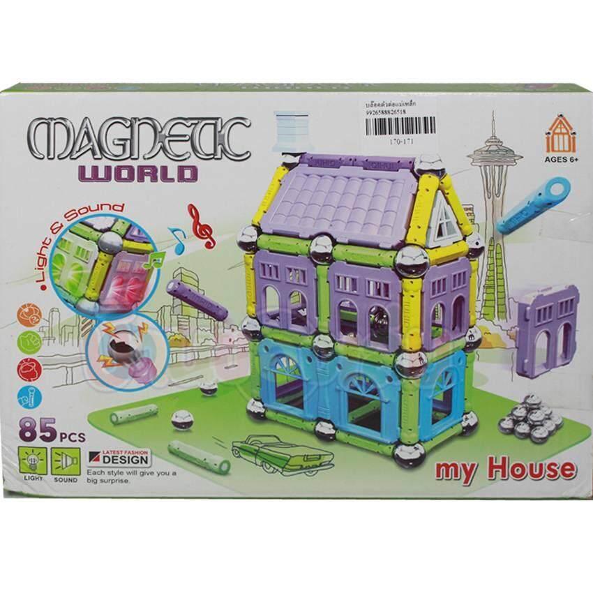 Nicha Toy ตัวต่อ แม่เหล็ก Magnetic World My House ตัวต่อแม่เหล็กบ้าน มีเสียงและไฟ 170-171.