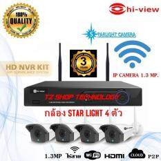 กล้อง WI-FI Hi-view  4CH Star Light+ IR CAMERA 1.3MP