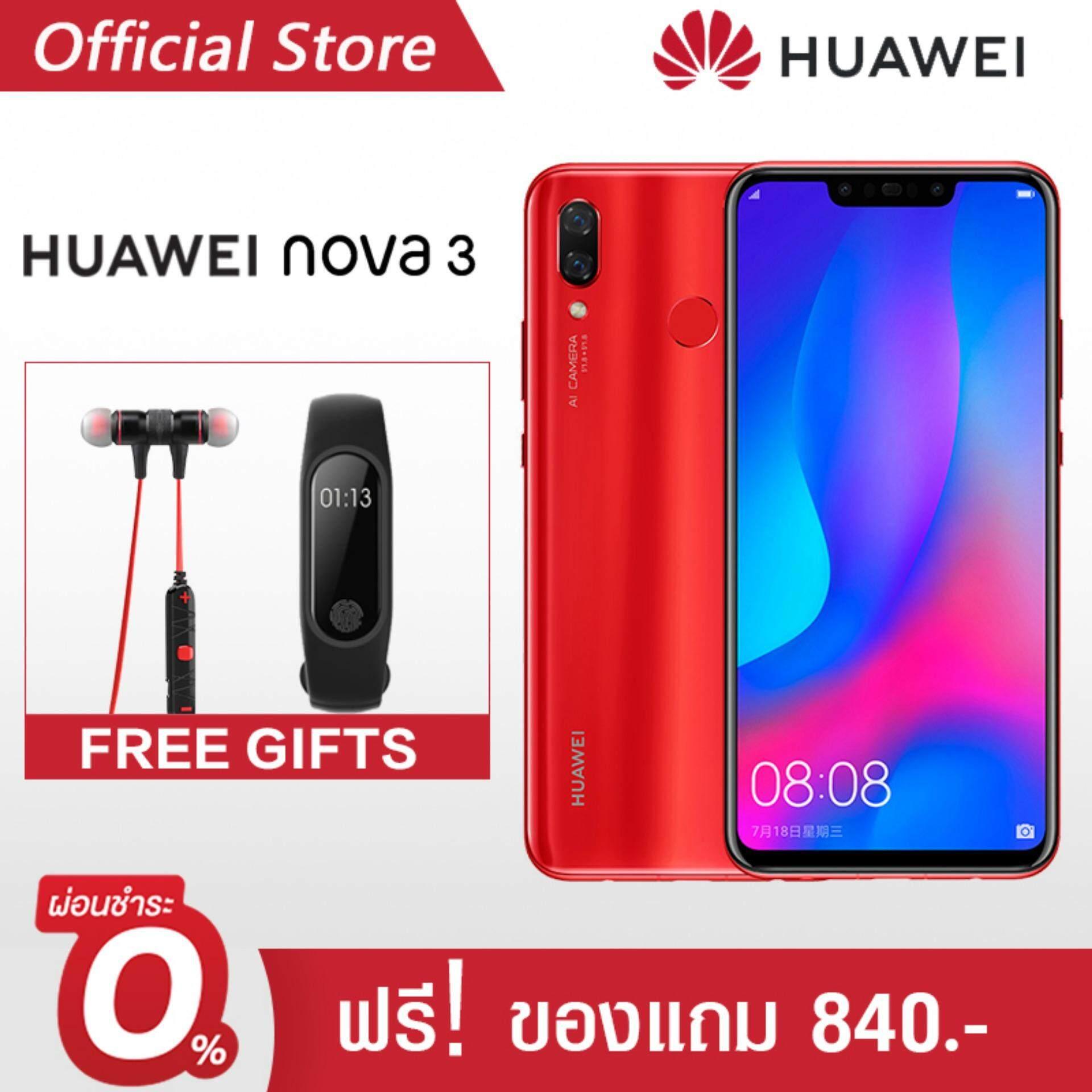 [ผ่อน 0% 10 เดือน + Free Gifts] Huawei Nova 3 *6 GB /128 GB  4 กล้อง พร้อม AI*พร้อมของแถม Awei headset+M2 Sports Band*