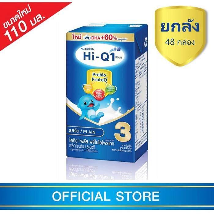 ขายยกลัง! นม Hi-Q Uht ไฮคิว 1 พลัส ยูเอชที รสจืด 110 มล. (48 กล่อง) (ช่วงวัยที่ 3) - โฉมใหม่! By Lazada Retail Hiq.