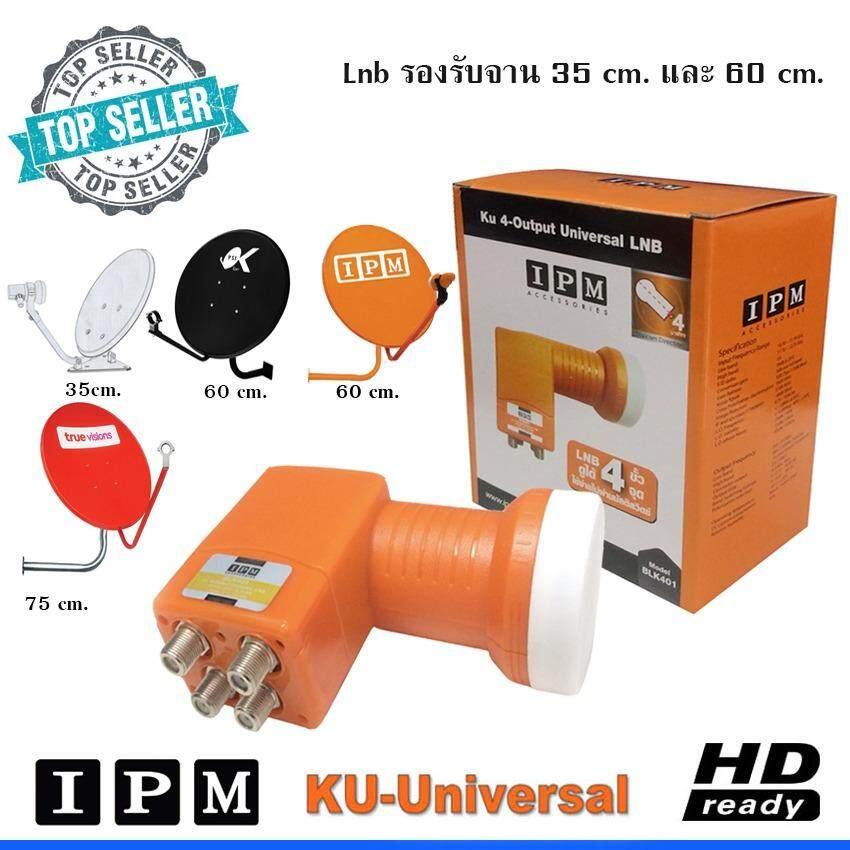 IPM LNB Ku-Band Universal 4 Output หัวรับสัญญาณไอพีเอ็ม รุ่น BLK401(Jeab Tech)