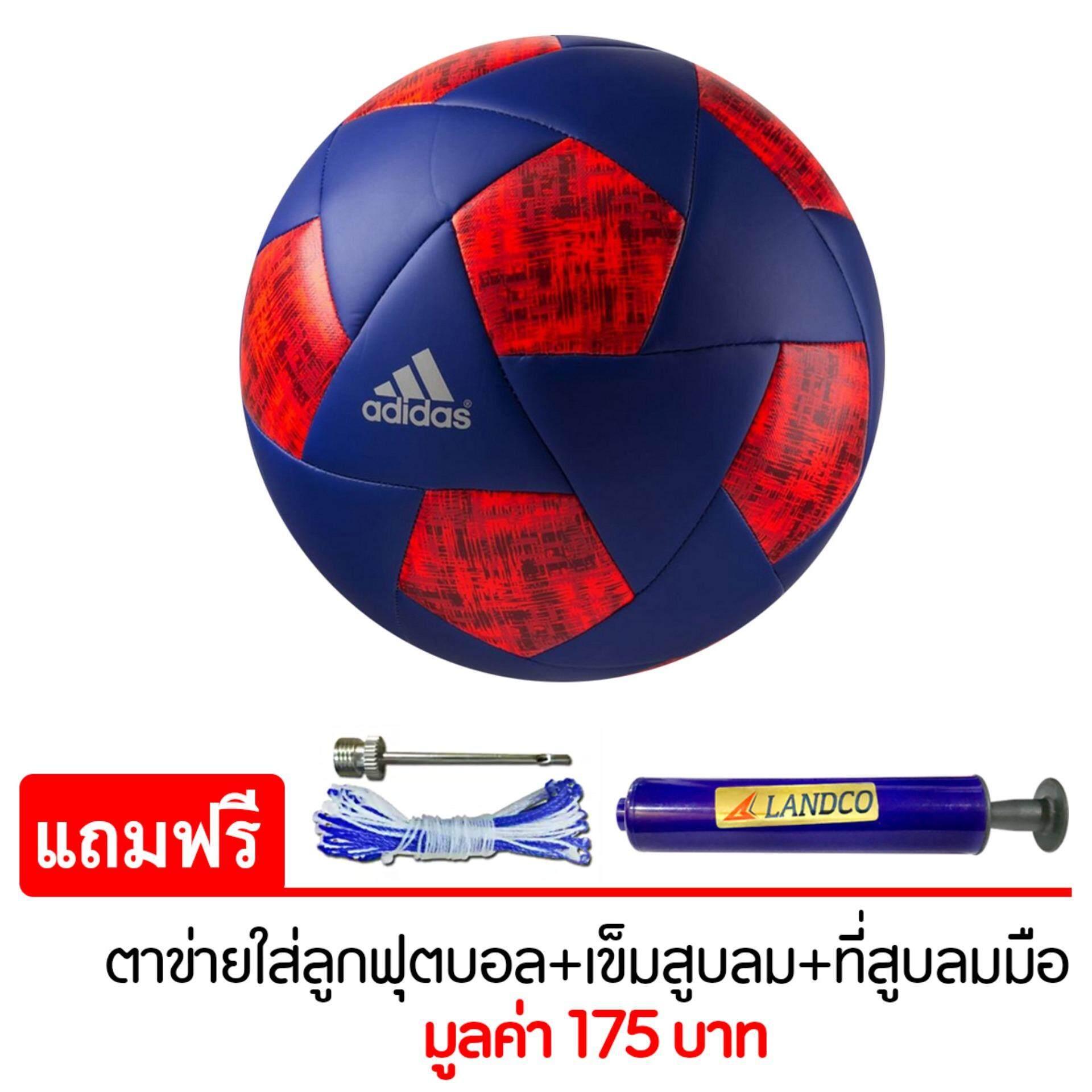 ราคา Adidas ฟุตบอล หนัง อาดิดาส Football Glider X B43349 แถมฟรี ตาข่ายใส่ลูกฟุตบอล เข็มสูบลม สูบมือ Spl รุ่น Sl6 สีน้ำเงิน ใหม่ ถูก