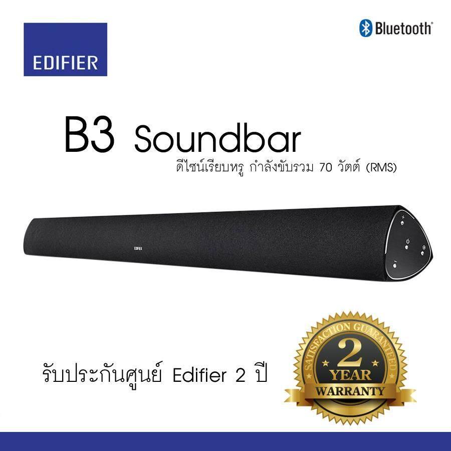 จันทบุรี Edifier - CineSound B3 Soundbar รับประกัน 2 Year จากบริษัท LNT ผู้นำเข้า Edifier อย่างเป็นทางการ