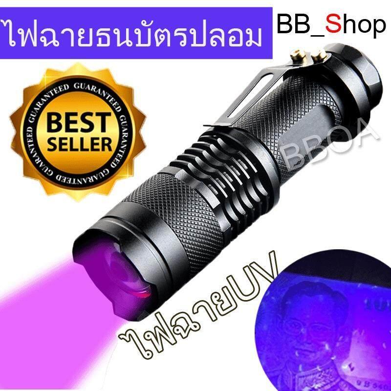BB Shop Alpha ไฟฉาย ตรวจธนบัตรปลอมแบงค์ปลอม ไฟฉายแบล๊คไลท์ ไฟฉายยูวี UV ไฟฉายแสงสีม่วง BLACK LIGHT Q5 zoom ได้ สีดำ