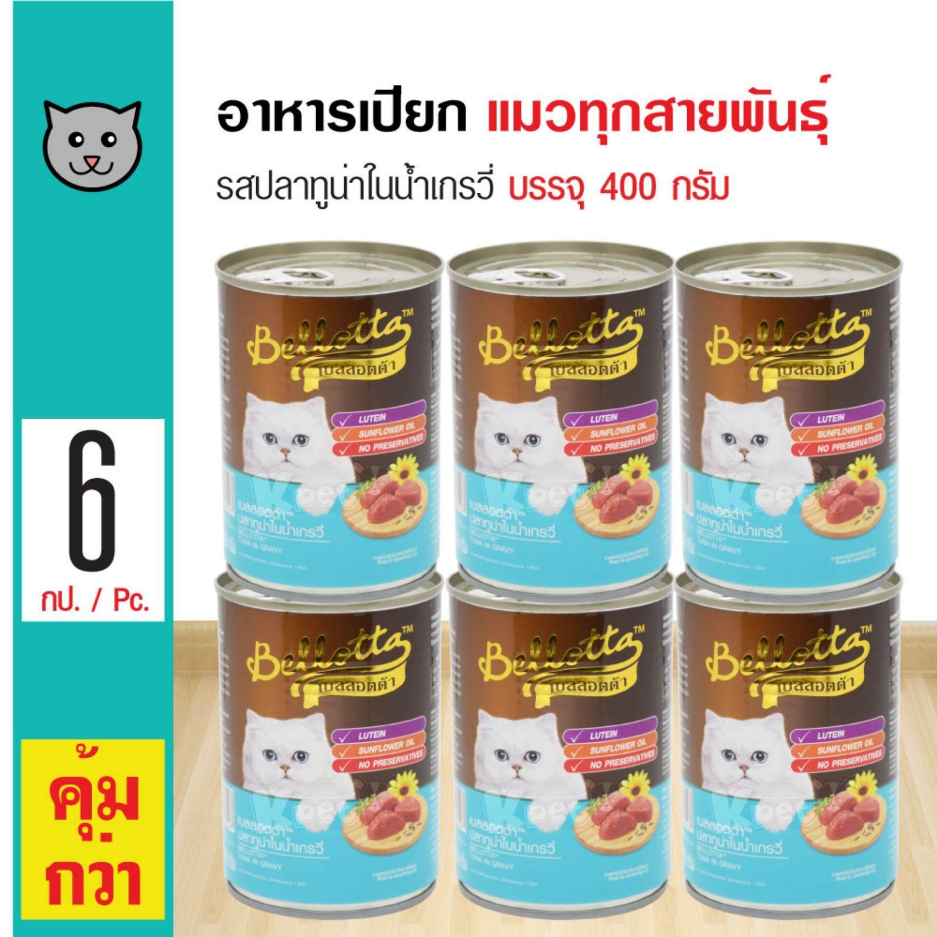 Bellotta Tuna In Gravy อาหารเปียก อาหารแมว รสปลาทูน่าในน้ำเกรวี่ สำหรับแมวทุกสายพันธุ์ ขนาด 400 กรัม X 6 กระป๋อง By Kpet.