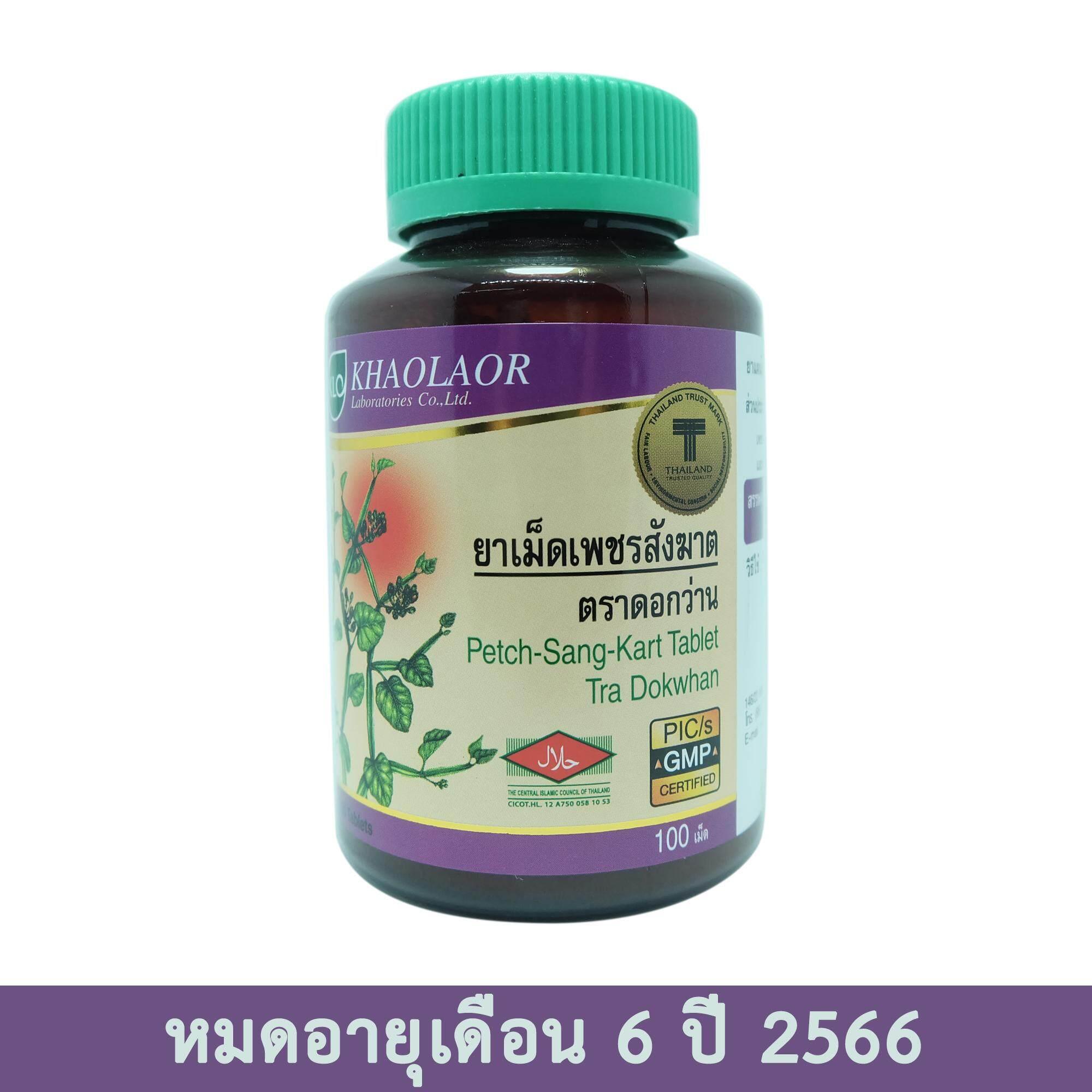 Khaolaor เพชรสังฆาต บรรเทาริดสีดวงทวาร 100 เม็ด By Vitamins-Pharmacy.