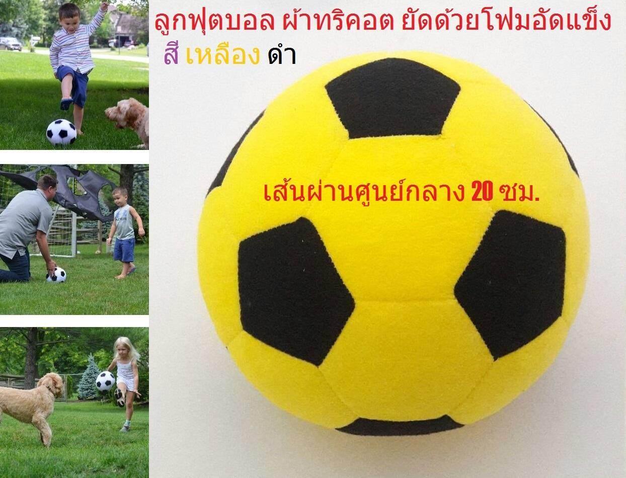 Pym ลูกฟุตบอล เด็ก ผ้าทริคอต ยัดด้วยโฟมอัดแข็ง น้ำหนักเบา เส้นผ่านศูนย์กลาง 20 ซม. สำหรับเด็กฝึกเตะเล่น สีเหลือง ดำ จำนวน 1 ลูก.