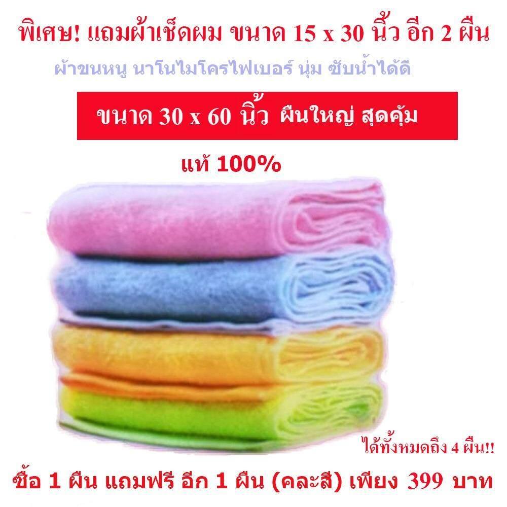 ส่วนลด สินค้า Natchaveeshop ผ้าเช็ดตัว ผ้านาโนแบบหนา นุ่ม ขนาด30X60 ซับน้ำได้ดี ผืนใหญ่ ห่อหุ้มทั้งตัว