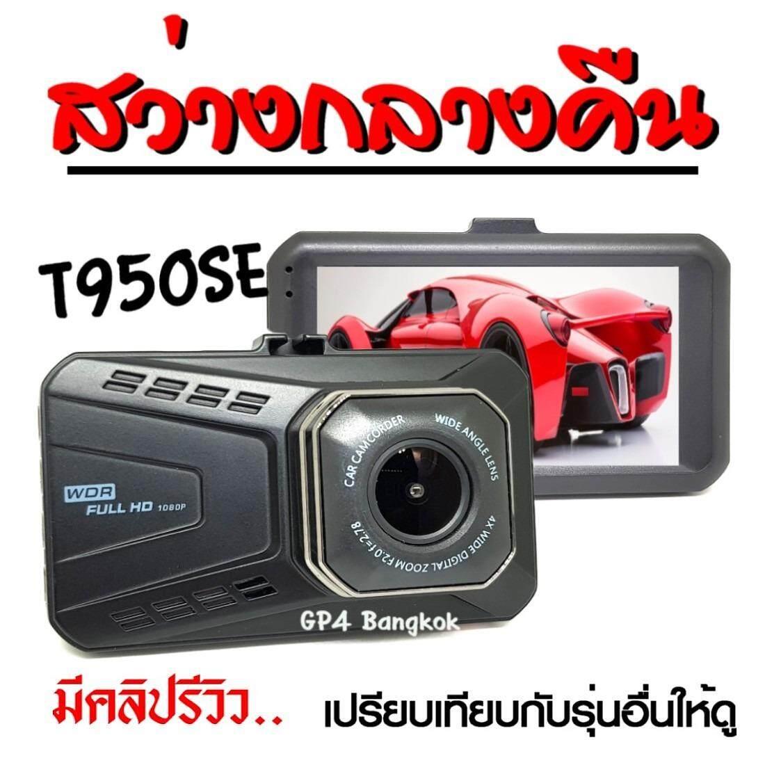 GP4 กล้องติดรถยนต์ สว่างกลางคืน WDR และ Parking Monitor บอดี้โลหะ FHD 1080P จอใหญ่ 3.0นิ้ว เมนูไทย รุ่น T950SE -Black ( มีคลิปวีดีโอ เปรียบเทียบกับรุ่นอื่น )