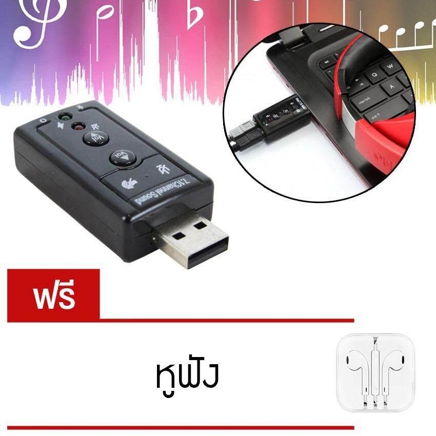Elit ยูเอสบี ซาวน์การ์ด การ์ดเสียง USB Sound Adapter External USB 2.0 Virtual 7.1 Channel (Black)  แถมฟรี หูฟังคุยโทรศัพท์