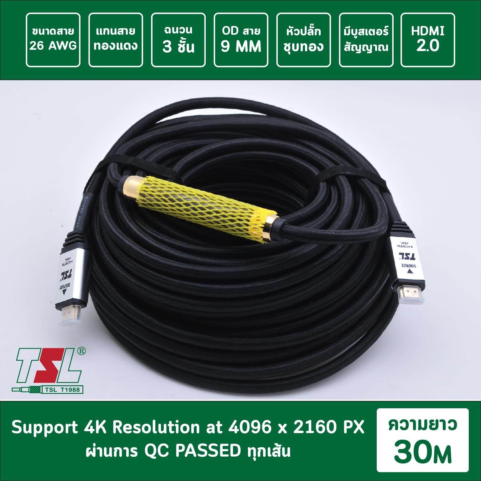 สาย Hdmi 2.0 4k Male/male With Active Hdmi Chipset Tsl 30m (ความยาว 30 เมตร).