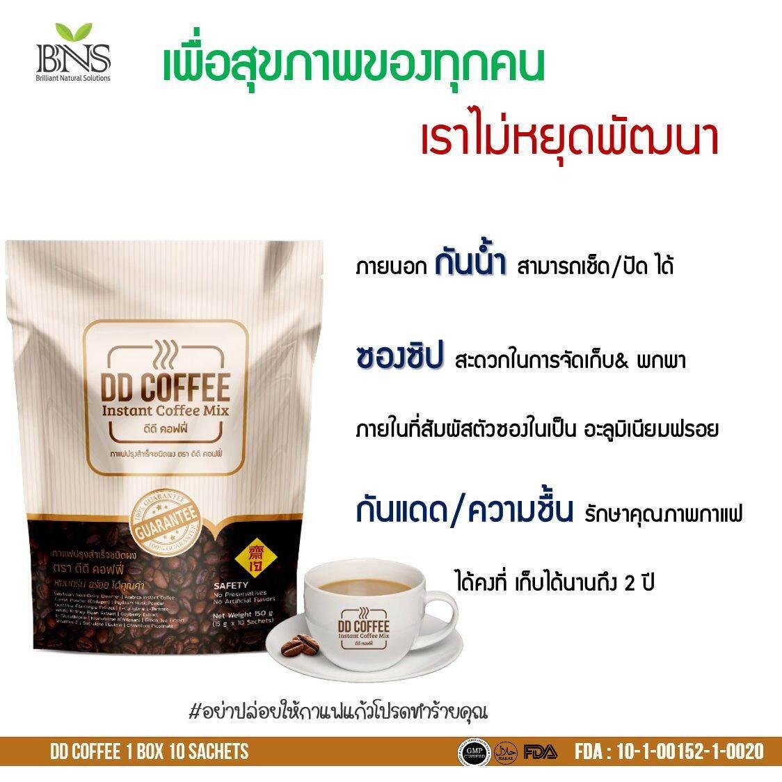 Dd Coffee กาแฟสุขภาพ และควบคุมน้ำหนัก เผาผลาญ กระชับสัดส่วน รักษาสมดุลของระบบขับถ่าย ลดไขมันสะสม ผิวพรรณกระชับ สดใส Coffee Instant 15 In 1 2 กล่อง ใน กรุงเทพมหานคร