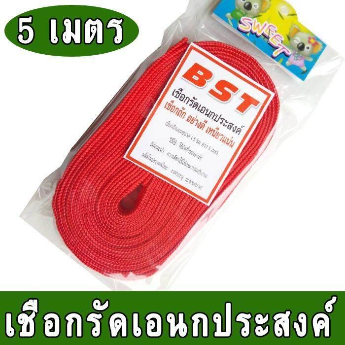 เชือกถัก เชือก เชือกรัดเอนกประสงค์ อย่างดี เหนียวแน่น กว้าง 1.5 ซม.ยาว 5 เมตร