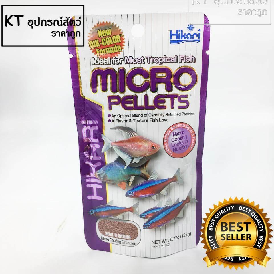 Hikari Micro Pellets อาหารสำหรับปลาขนาดเล็ก ชนิดเม็ดกึ่งลอยน้ำ ปลานีออน ปลาเรืองแสง 22กรัม ( 1units ).