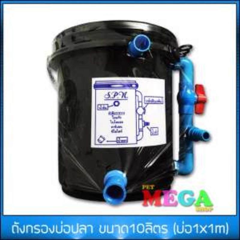 Tank Filter ถังกรอง 10L ถังกรองน้ำสำหรับบ่อปลา เหมากับบ่อขนาด1x1เมตร
