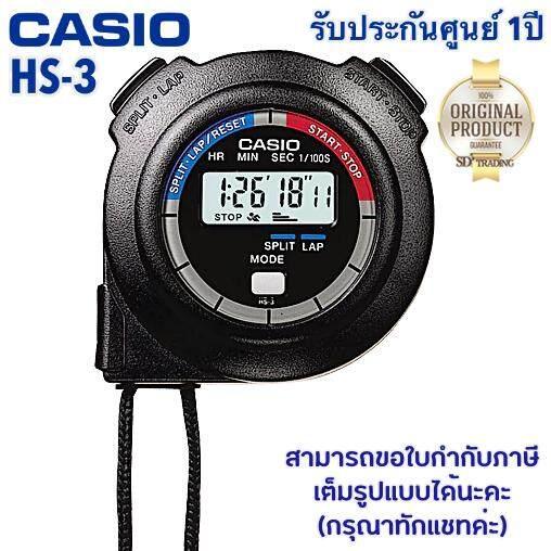 CASIO STOPWATCH นาฬิกาจับเวลา สีดำ รุ่น HS-3