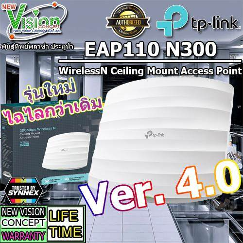 เก็บเงินปลายทางได้ [ BEST SELLER ] TP-LINK EAP110 300Mbps Ver.4.0 Wireless N Ceiling Mount Access Point ขนส่งโดย Kerry Express