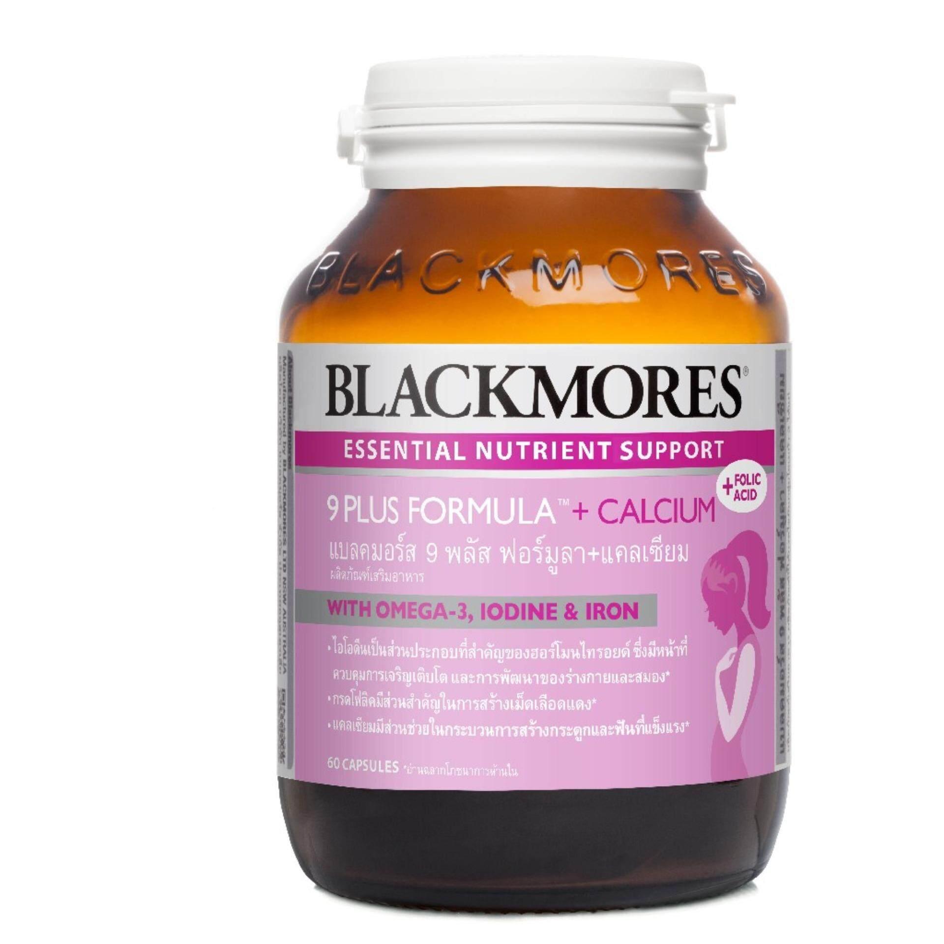 โปรโมชั่น แบลคมอร์ส 9 พลัส ฟอร์มูลา พลัสแคลเซียม ขนาด 60 เม็ด Blackmores 9 Plus Formula Calcium 60 S ถูก