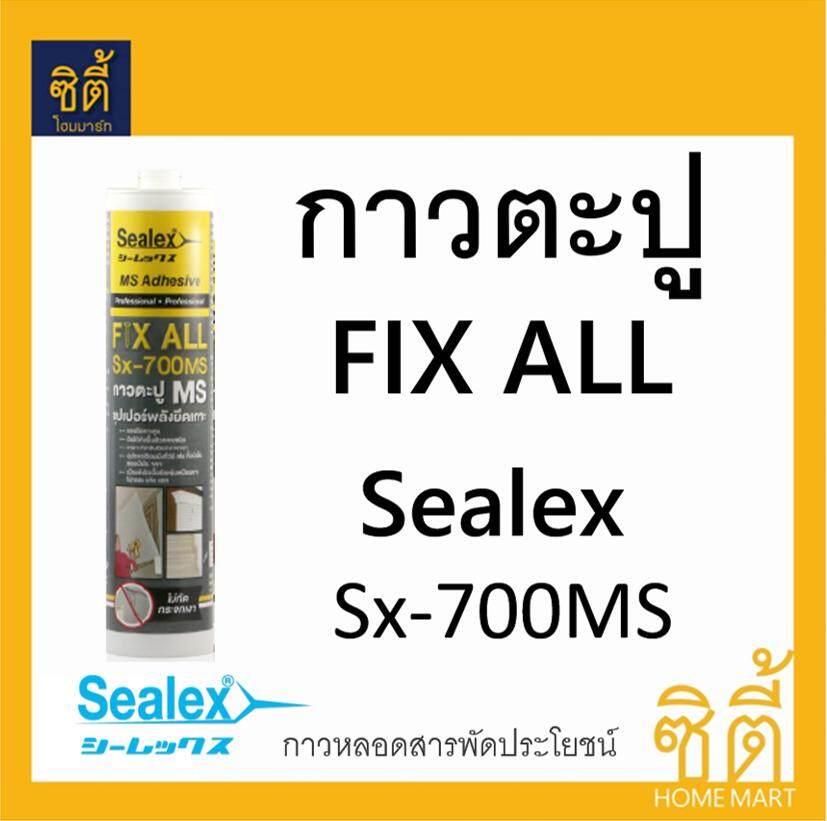 กาวตะปู FIX ALL Sealex Sx-700ms (300มล )