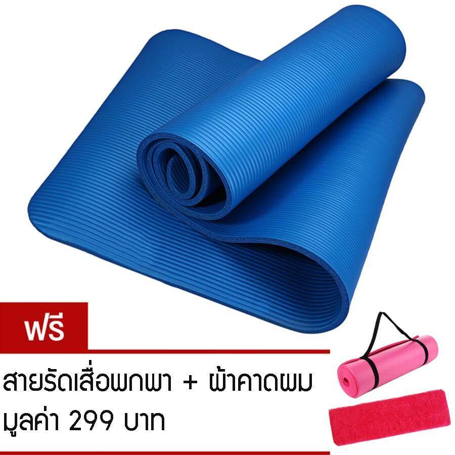 ราคา Wichu Yoga Fitness เสื่อโยคะ Yoga Mat แผ่นรองโยคะ แบบหนาพิเศษ 10 Mm แถมฟรี ที่คาดผมโยคะ รุ่น Yoga 001 สีน้ำเงิน Wichu Yoga Fitness ออนไลน์