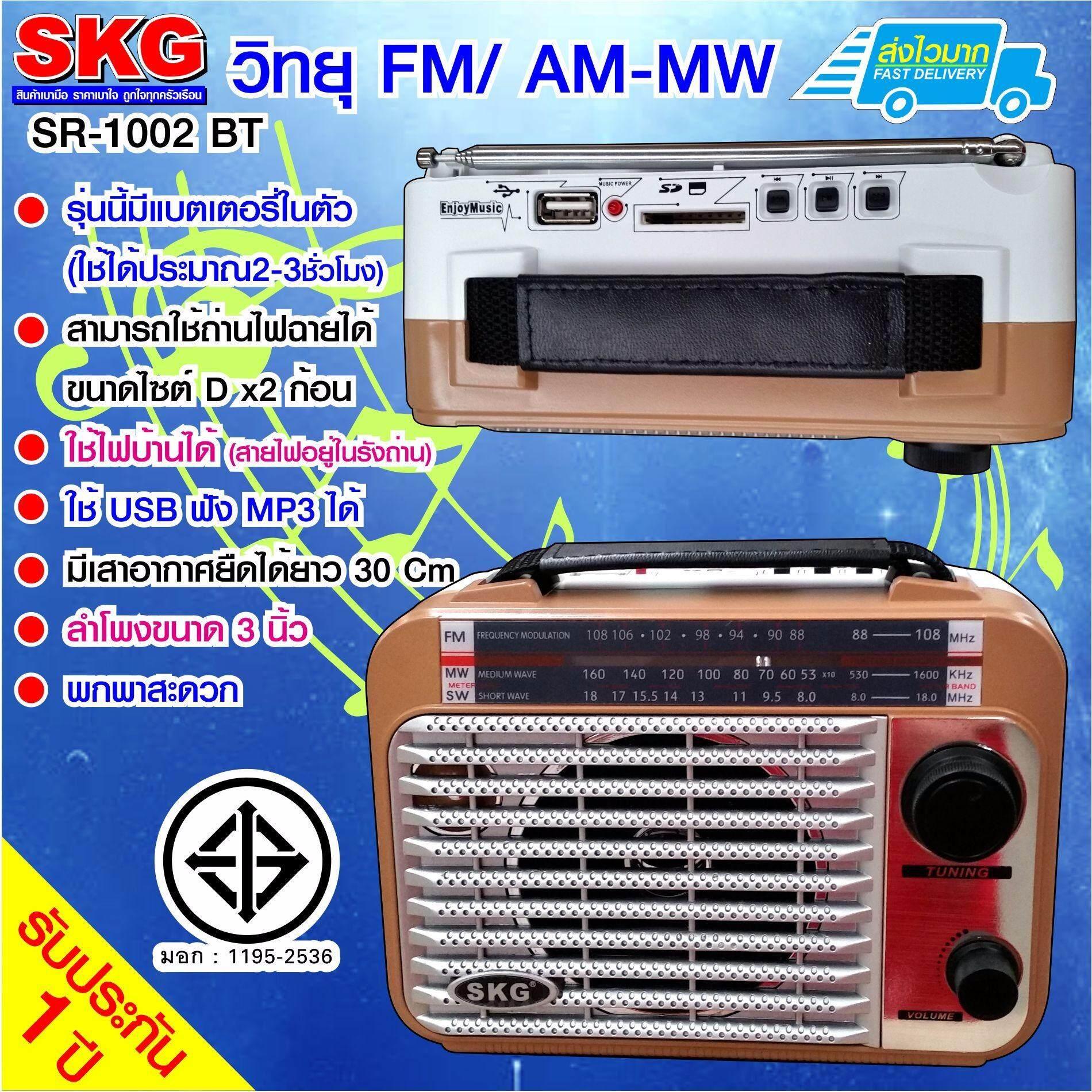 ราคา Skg วิทยุ รุ่น Sr 1002 Bt สีกาแฟ เป็นต้นฉบับ Skg
