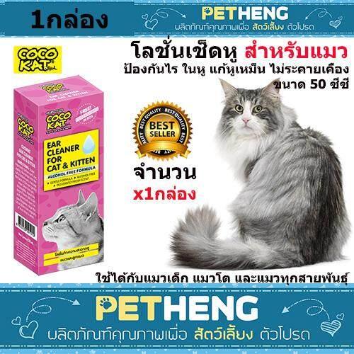 โคโค่แค็ท Cocokat โลชั่นทำความสะอาดหูสำหรับแมว ทุกสายพันธุ์ 50 กรัม.